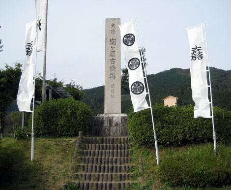 Sekigahara3