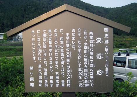 Sekigahara4